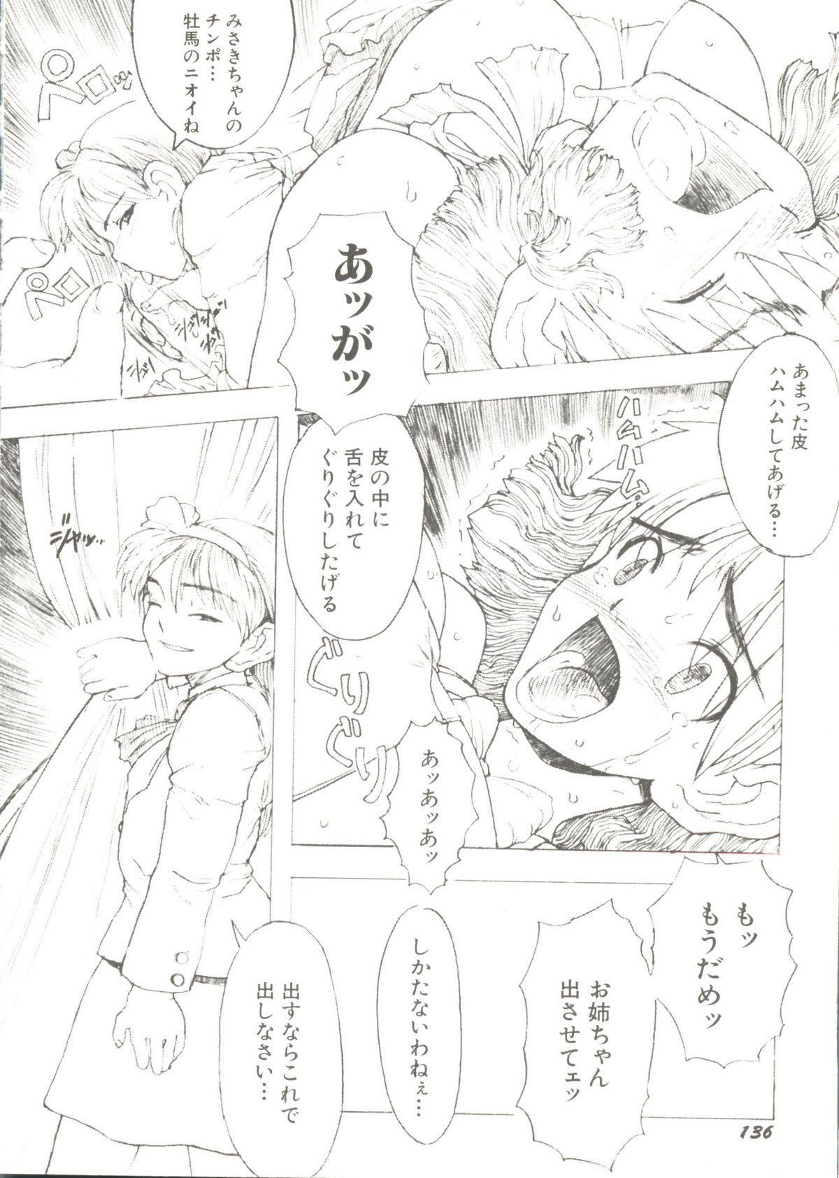 Denei Tamate Bako Bishoujo Doujinshi Anthology Vol. 2 - Nishinhou no Tenshi 133