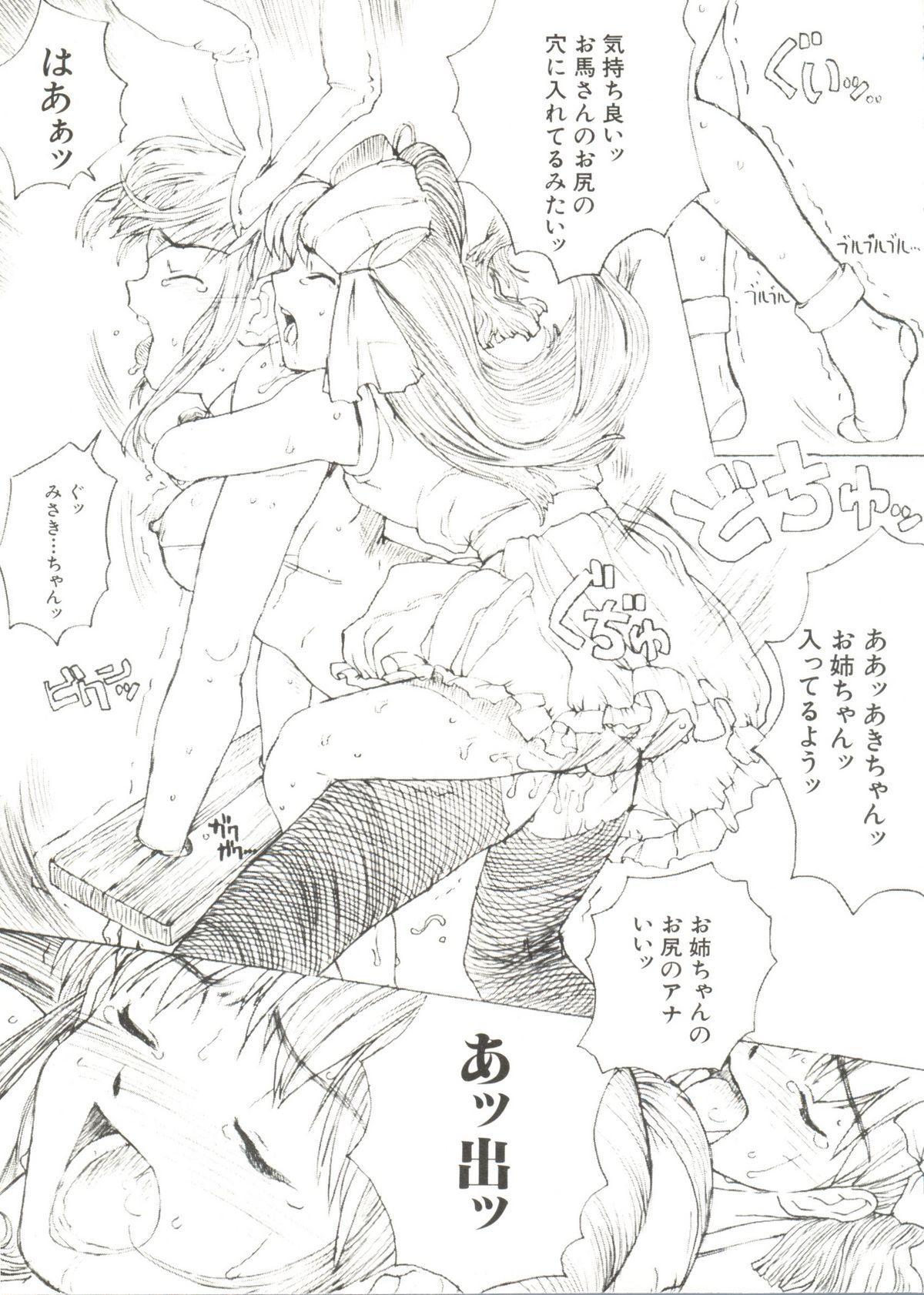 Denei Tamate Bako Bishoujo Doujinshi Anthology Vol. 2 - Nishinhou no Tenshi 136