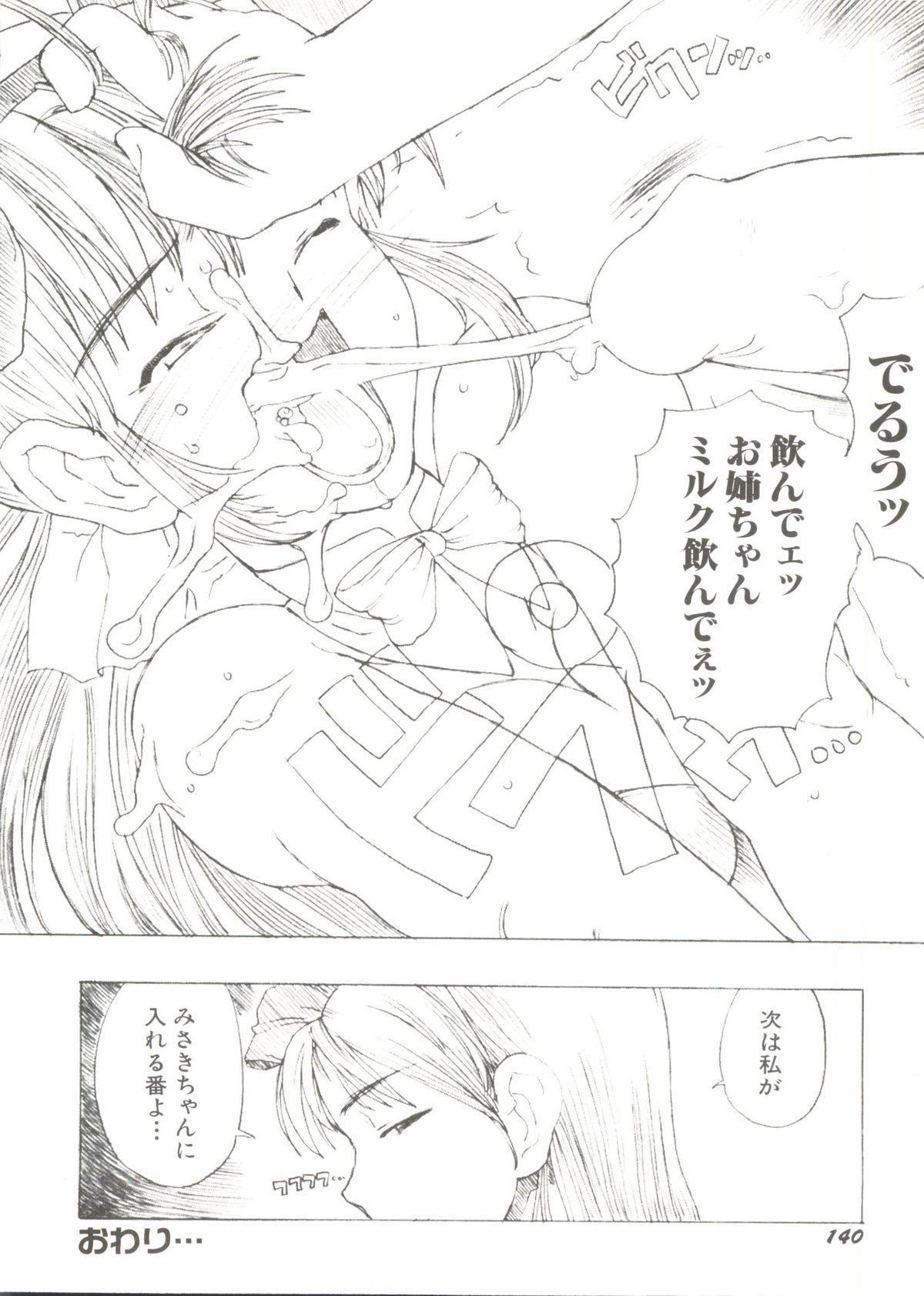 Denei Tamate Bako Bishoujo Doujinshi Anthology Vol. 2 - Nishinhou no Tenshi 137
