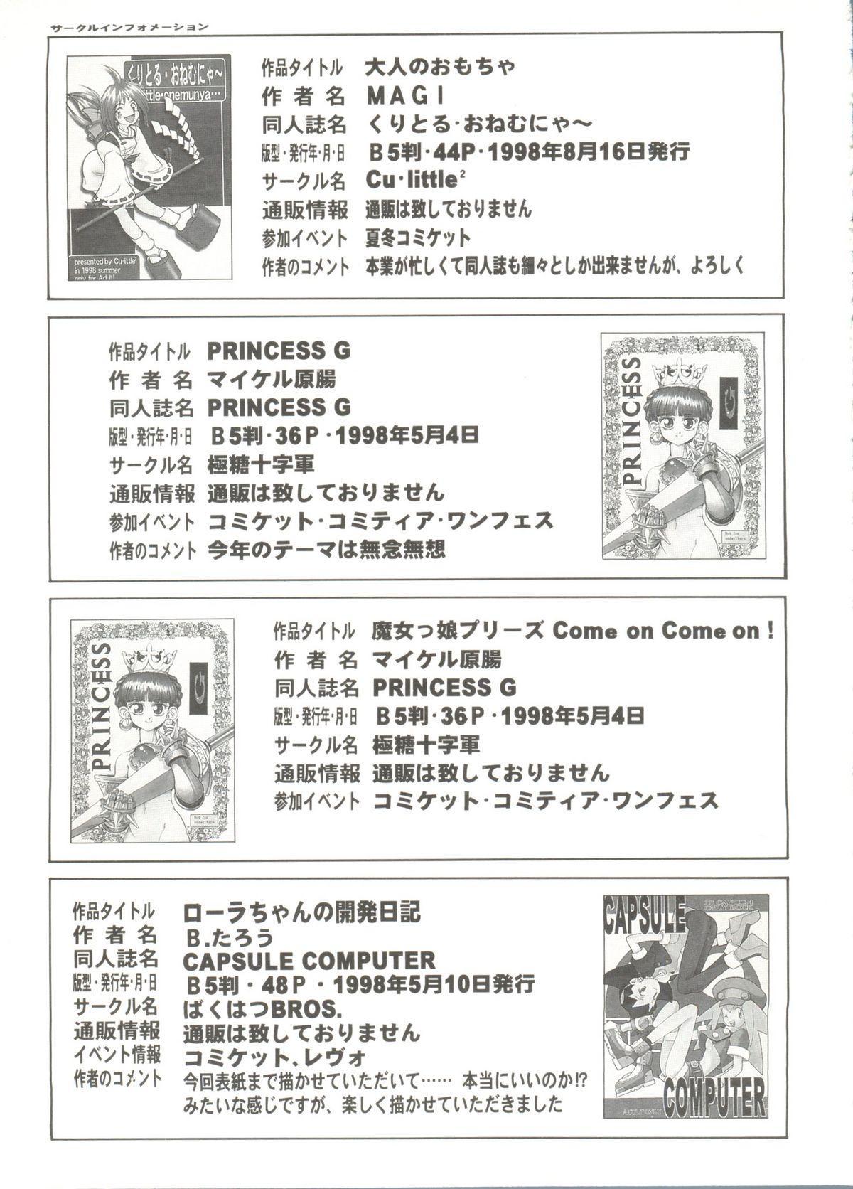 Denei Tamate Bako Bishoujo Doujinshi Anthology Vol. 2 - Nishinhou no Tenshi 138