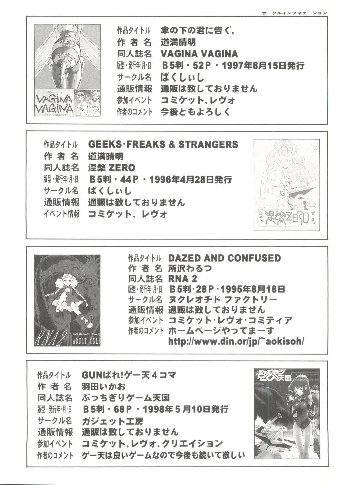 Denei Tamate Bako Bishoujo Doujinshi Anthology Vol. 2 - Nishinhou no Tenshi 139