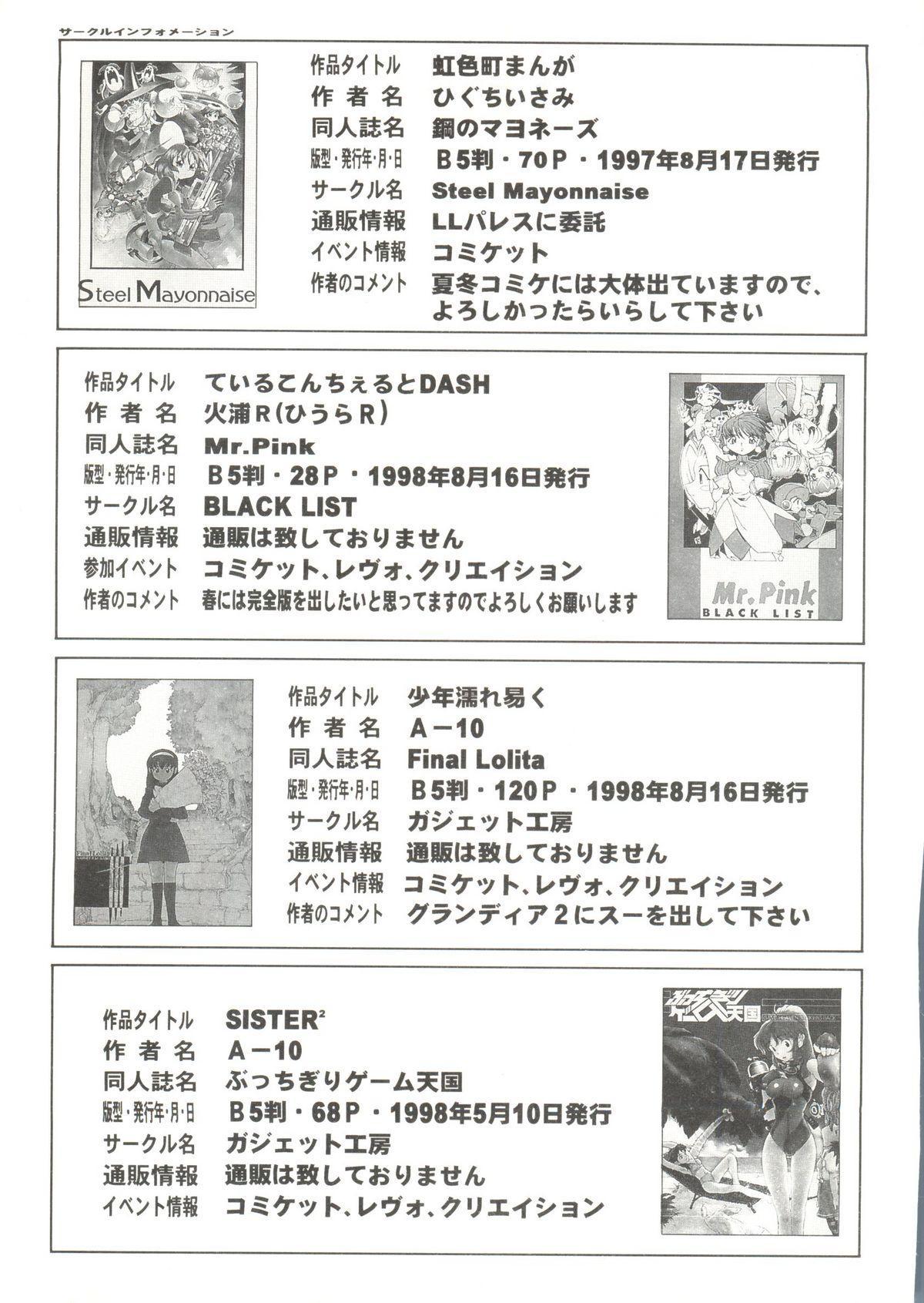 Denei Tamate Bako Bishoujo Doujinshi Anthology Vol. 2 - Nishinhou no Tenshi 140