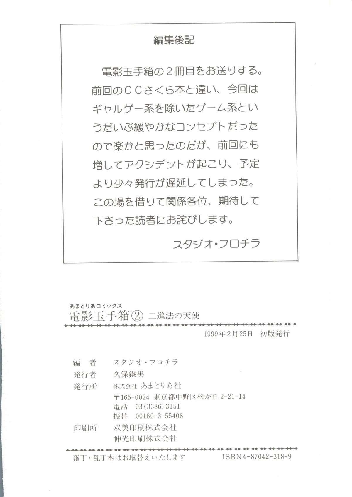 Denei Tamate Bako Bishoujo Doujinshi Anthology Vol. 2 - Nishinhou no Tenshi 141