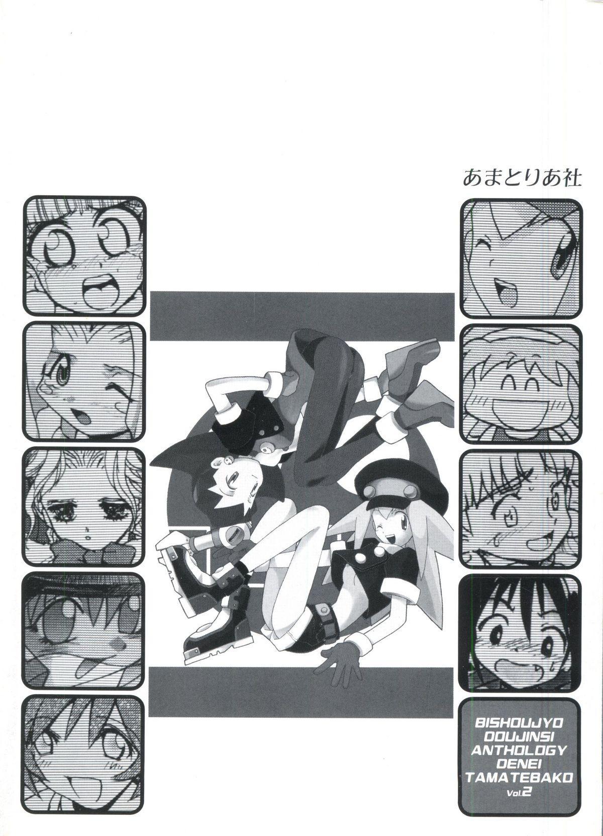 Denei Tamate Bako Bishoujo Doujinshi Anthology Vol. 2 - Nishinhou no Tenshi 142