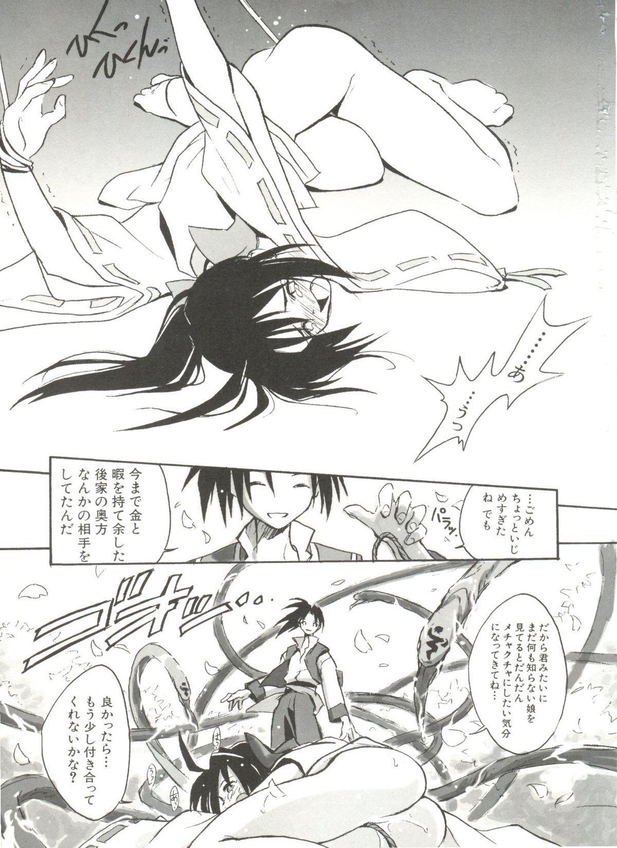 Denei Tamate Bako Bishoujo Doujinshi Anthology Vol. 2 - Nishinhou no Tenshi 22