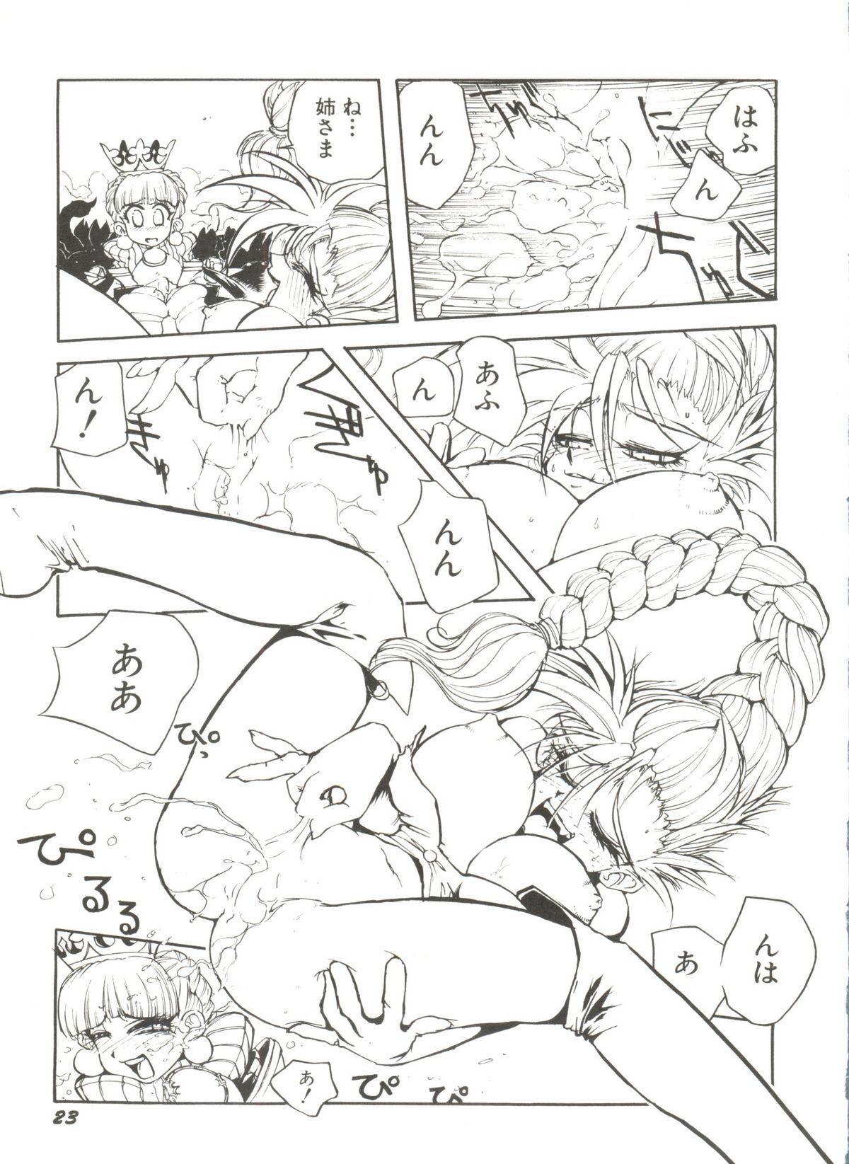 Denei Tamate Bako Bishoujo Doujinshi Anthology Vol. 2 - Nishinhou no Tenshi 26