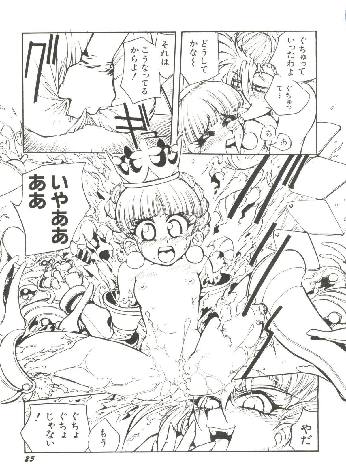 Denei Tamate Bako Bishoujo Doujinshi Anthology Vol. 2 - Nishinhou no Tenshi 28