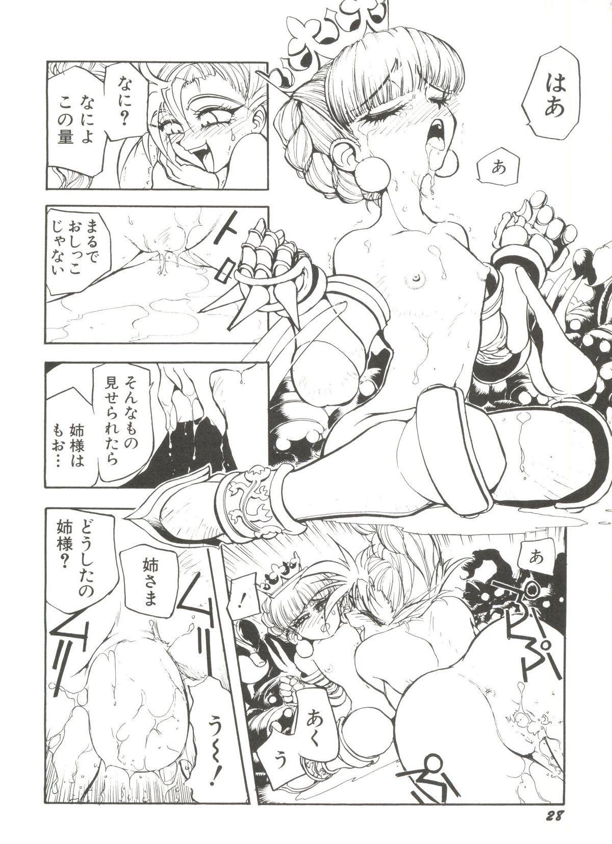Denei Tamate Bako Bishoujo Doujinshi Anthology Vol. 2 - Nishinhou no Tenshi 31