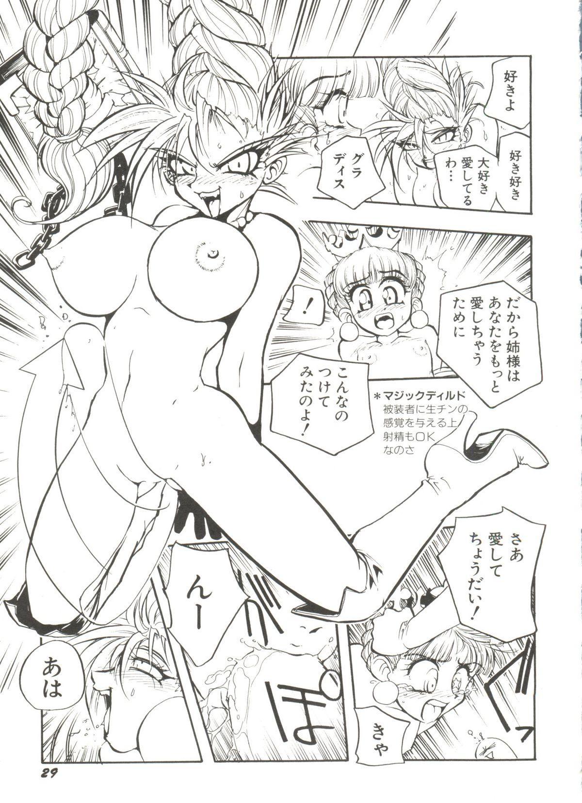 Denei Tamate Bako Bishoujo Doujinshi Anthology Vol. 2 - Nishinhou no Tenshi 32