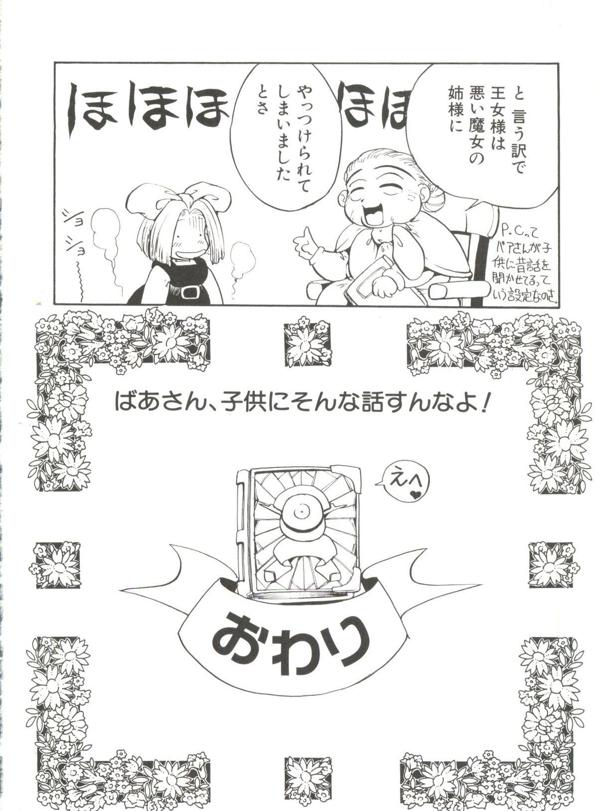 Denei Tamate Bako Bishoujo Doujinshi Anthology Vol. 2 - Nishinhou no Tenshi 37