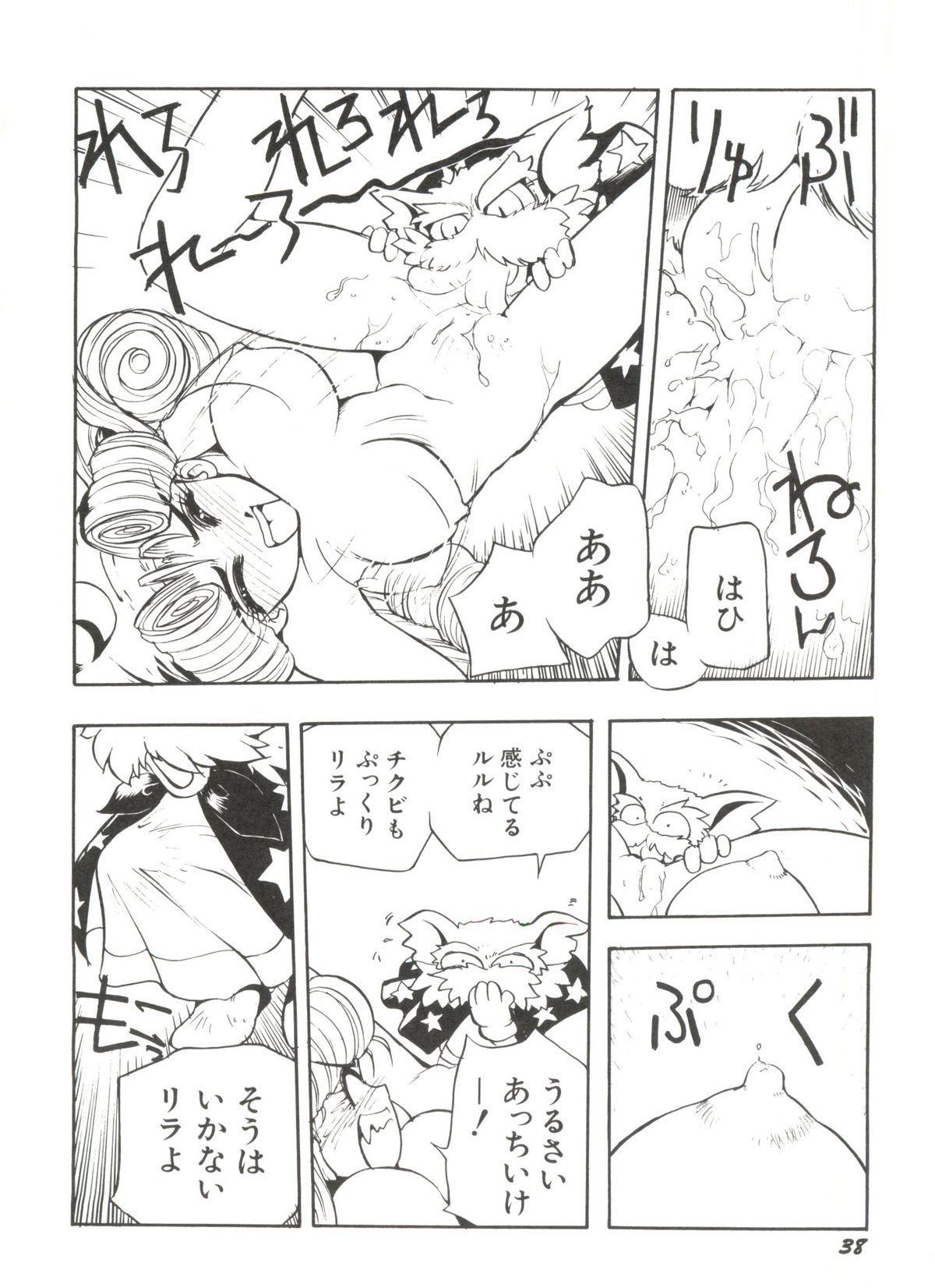 Denei Tamate Bako Bishoujo Doujinshi Anthology Vol. 2 - Nishinhou no Tenshi 41