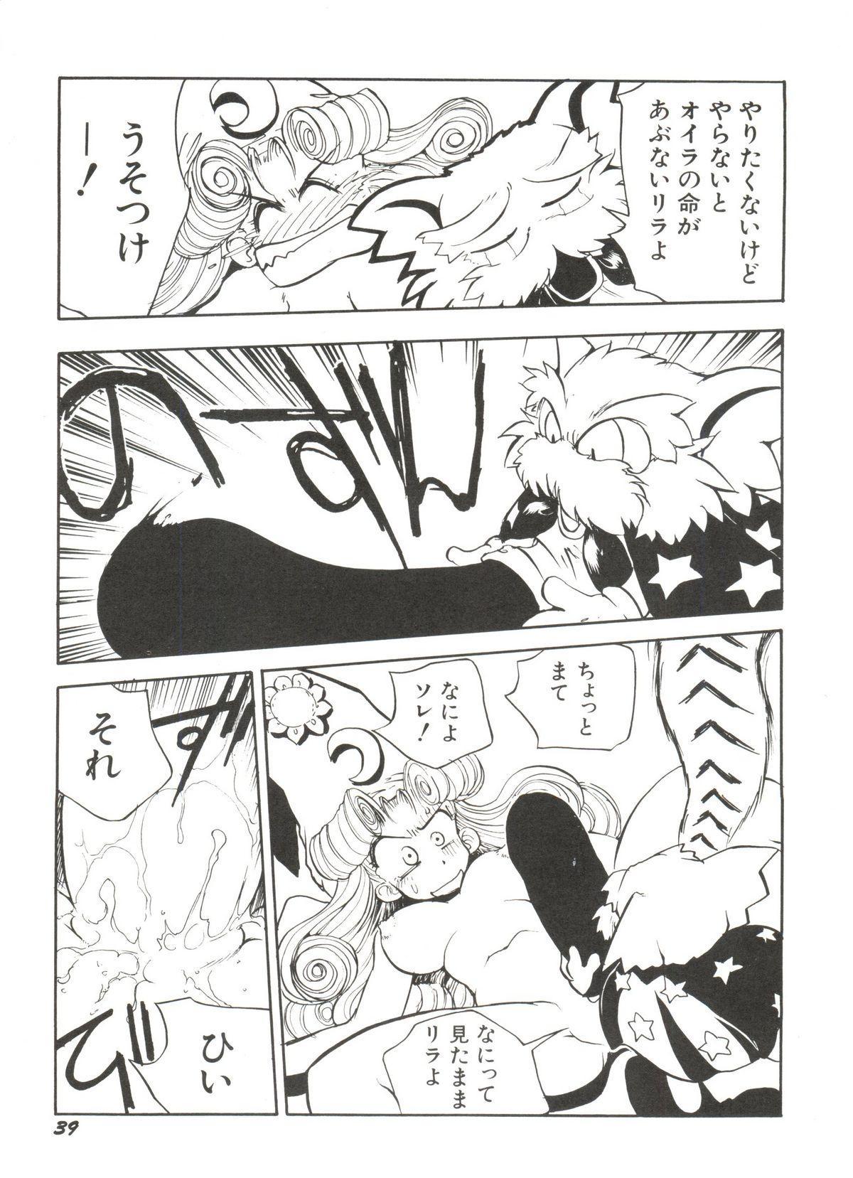 Denei Tamate Bako Bishoujo Doujinshi Anthology Vol. 2 - Nishinhou no Tenshi 42