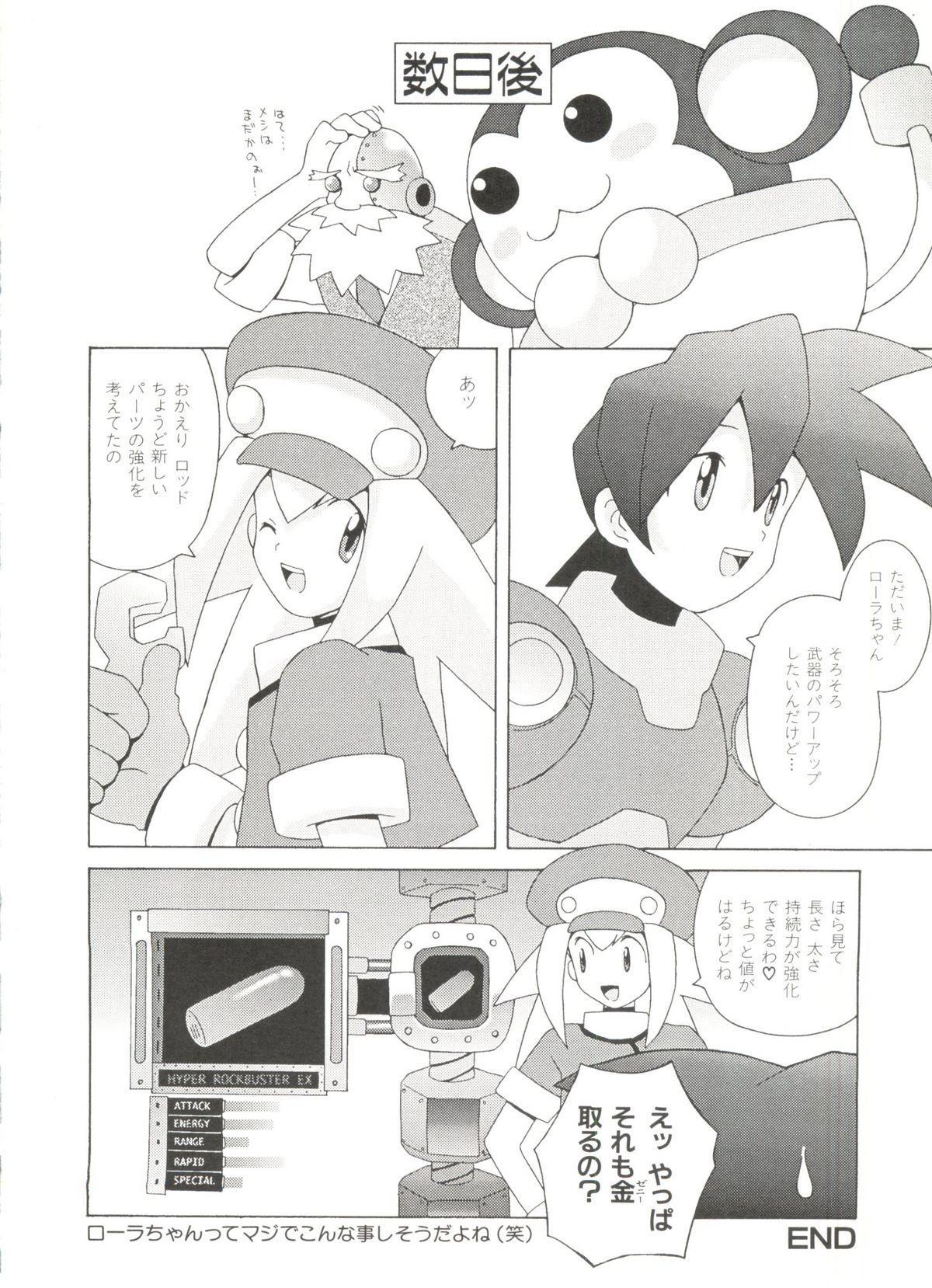 Denei Tamate Bako Bishoujo Doujinshi Anthology Vol. 2 - Nishinhou no Tenshi 55