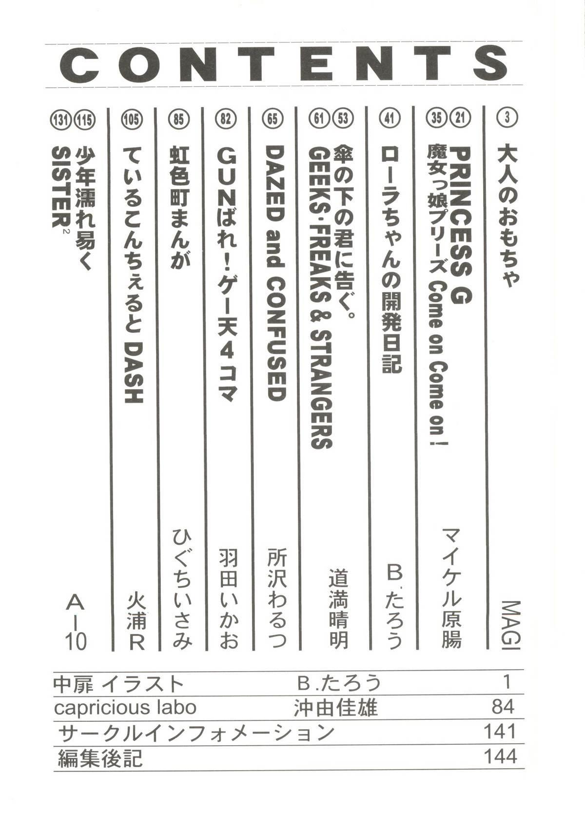 Denei Tamate Bako Bishoujo Doujinshi Anthology Vol. 2 - Nishinhou no Tenshi 5