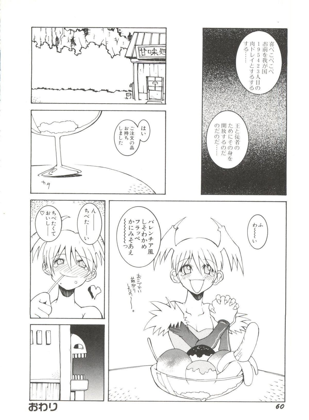 Denei Tamate Bako Bishoujo Doujinshi Anthology Vol. 2 - Nishinhou no Tenshi 63