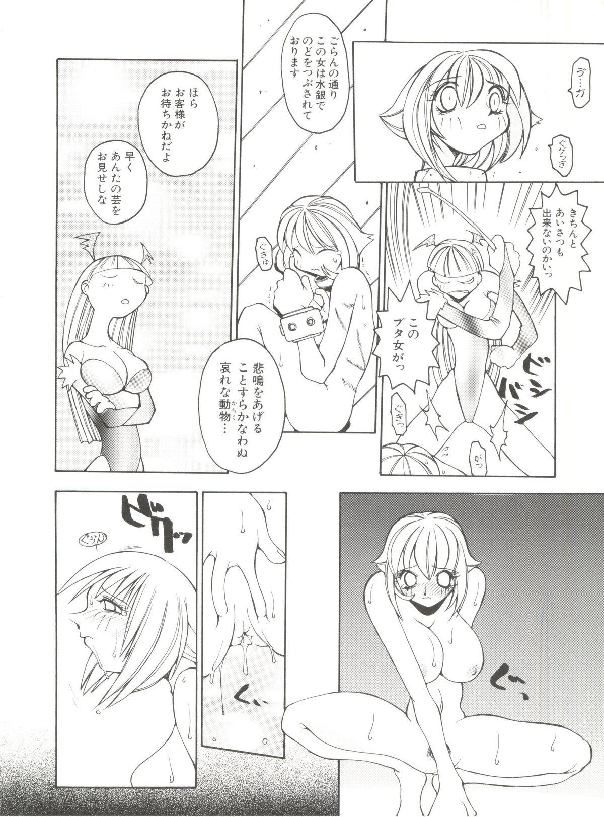Denei Tamate Bako Bishoujo Doujinshi Anthology Vol. 2 - Nishinhou no Tenshi 65