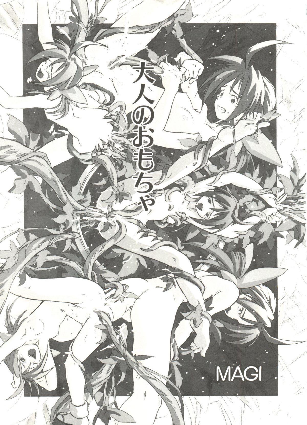 Denei Tamate Bako Bishoujo Doujinshi Anthology Vol. 2 - Nishinhou no Tenshi 6