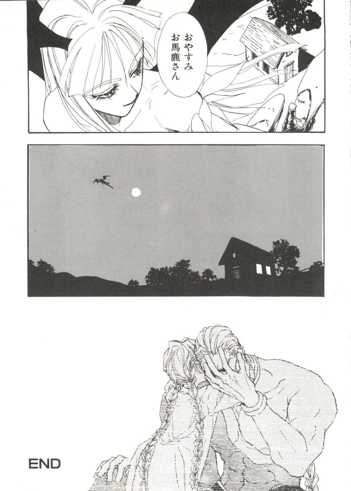 Denei Tamate Bako Bishoujo Doujinshi Anthology Vol. 2 - Nishinhou no Tenshi 82