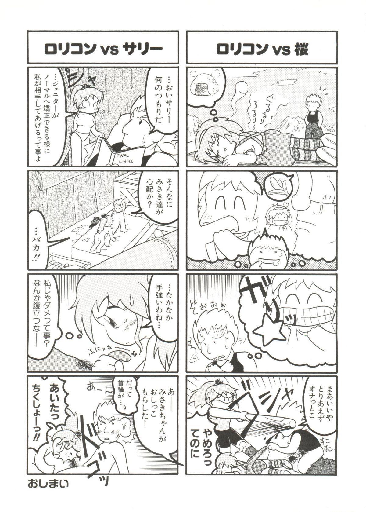 Denei Tamate Bako Bishoujo Doujinshi Anthology Vol. 2 - Nishinhou no Tenshi 84
