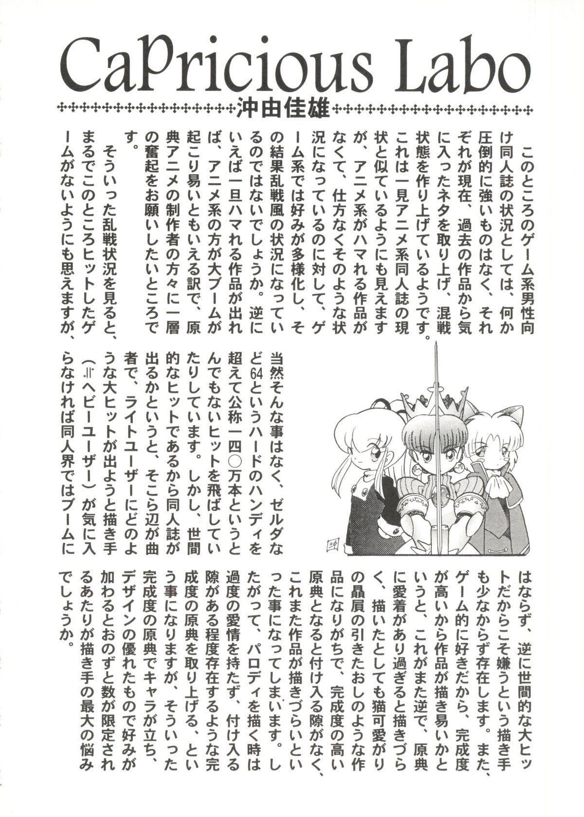 Denei Tamate Bako Bishoujo Doujinshi Anthology Vol. 2 - Nishinhou no Tenshi 85