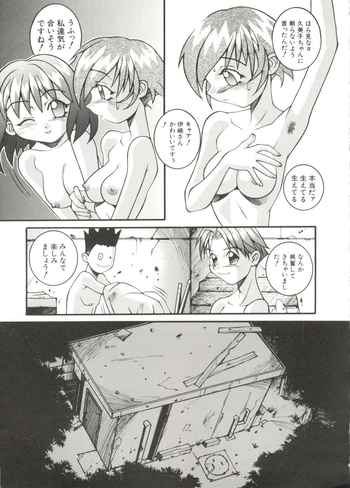 Denei Tamate Bako Bishoujo Doujinshi Anthology Vol. 2 - Nishinhou no Tenshi 94