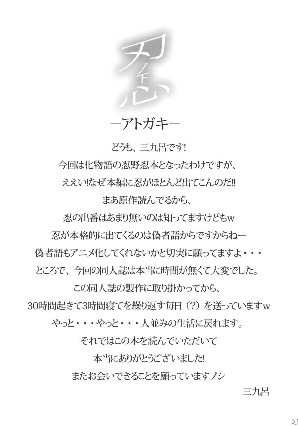 Yaiba no Shitagokoro 20