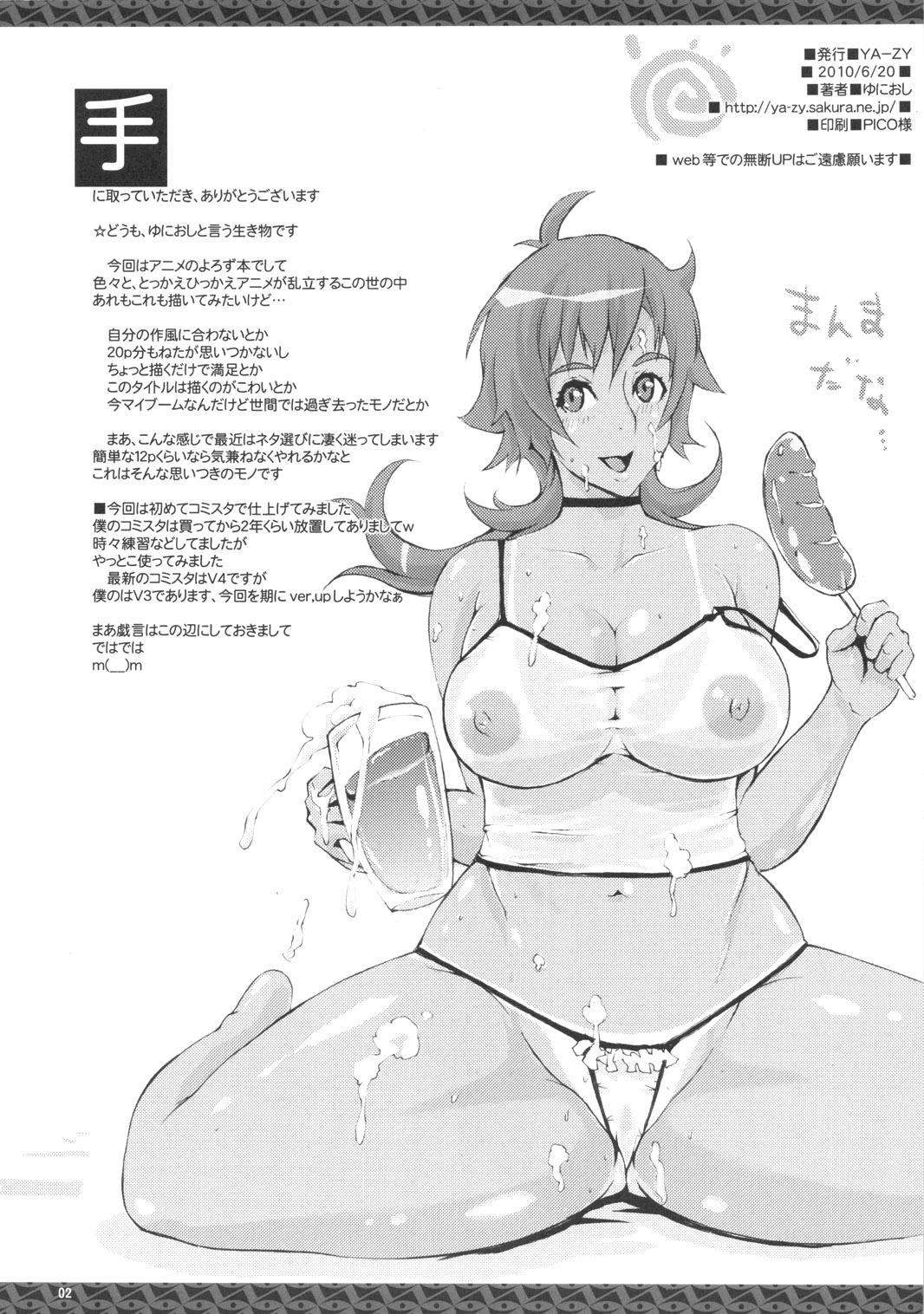 Toaru Anime no Yorozu Hon 1