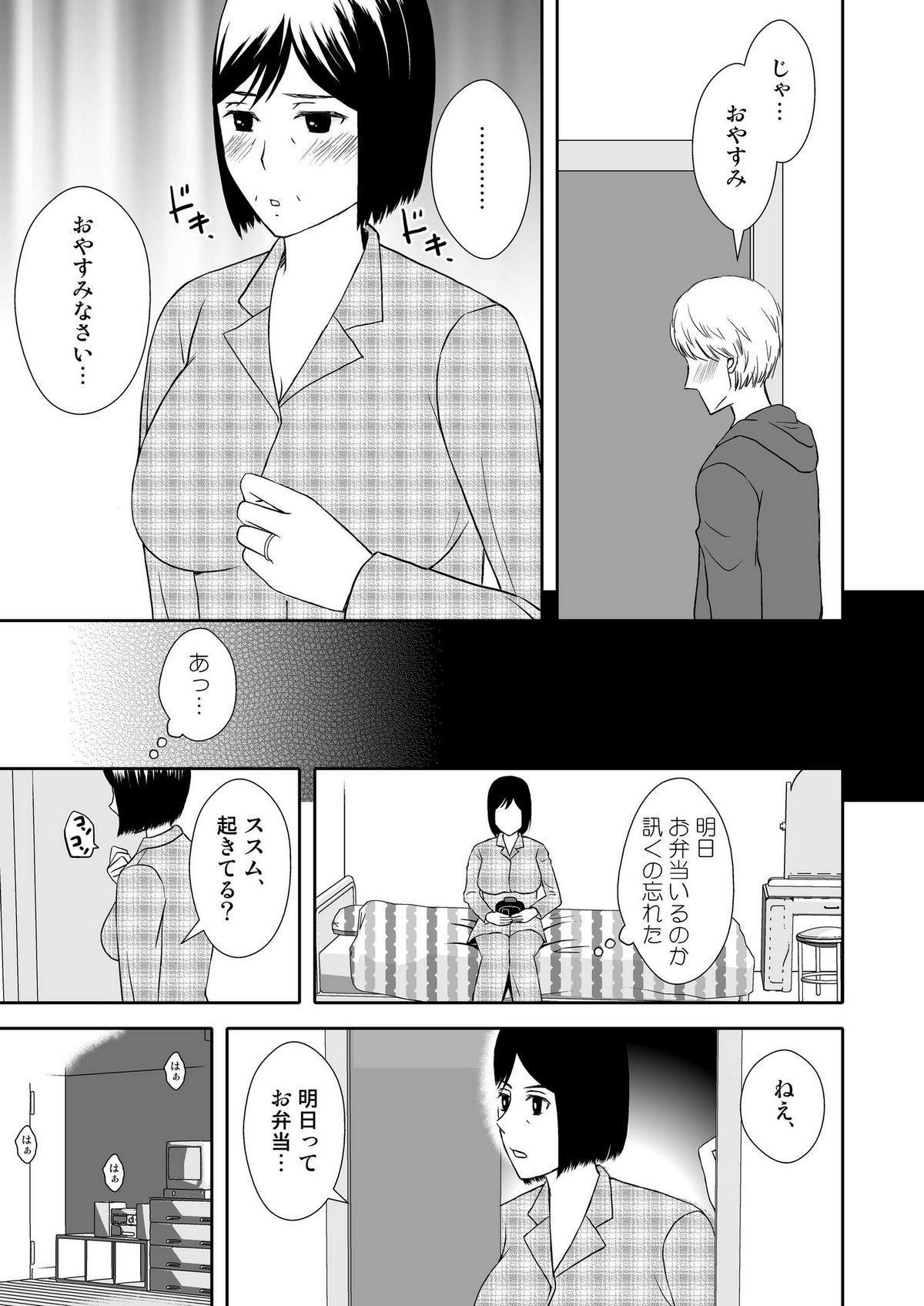 Kaasan to Koibito Seikatsu 1~2 Set 9