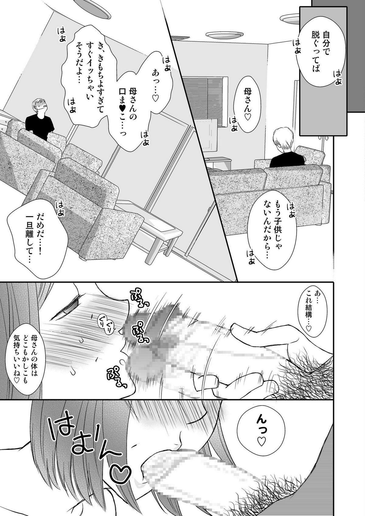 Kaasan to Koibito Seikatsu 1~2 Set 19