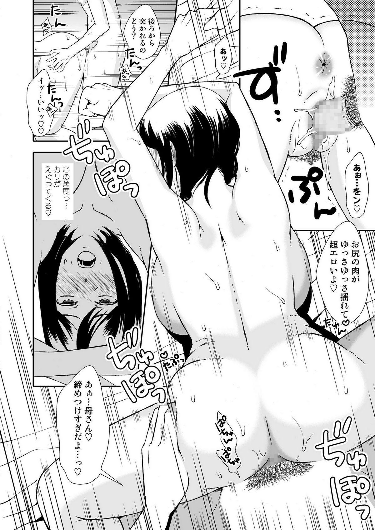 Kaasan to Koibito Seikatsu 1~2 Set 30