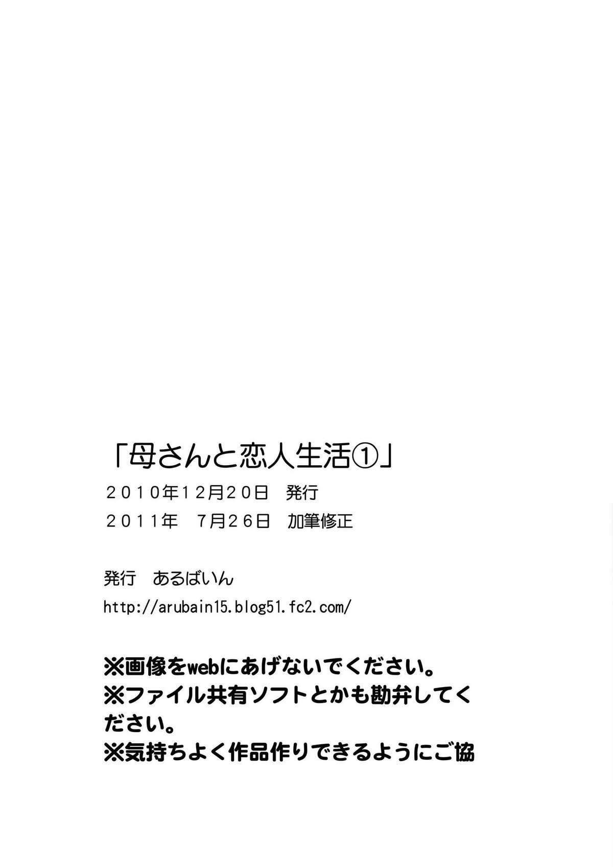 Kaasan to Koibito Seikatsu 1~2 Set 33