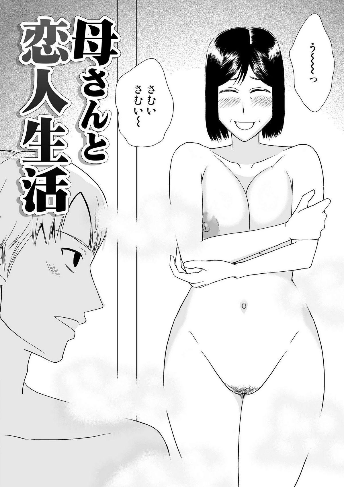 Kaasan to Koibito Seikatsu 1~2 Set 36
