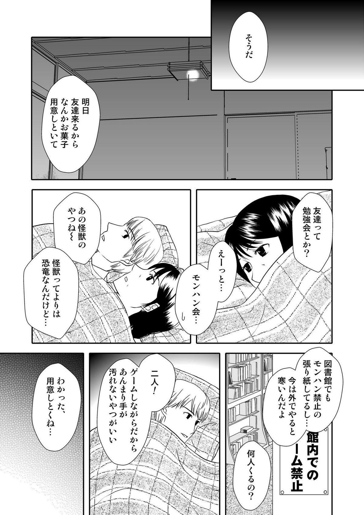 Kaasan to Koibito Seikatsu 1~2 Set 39