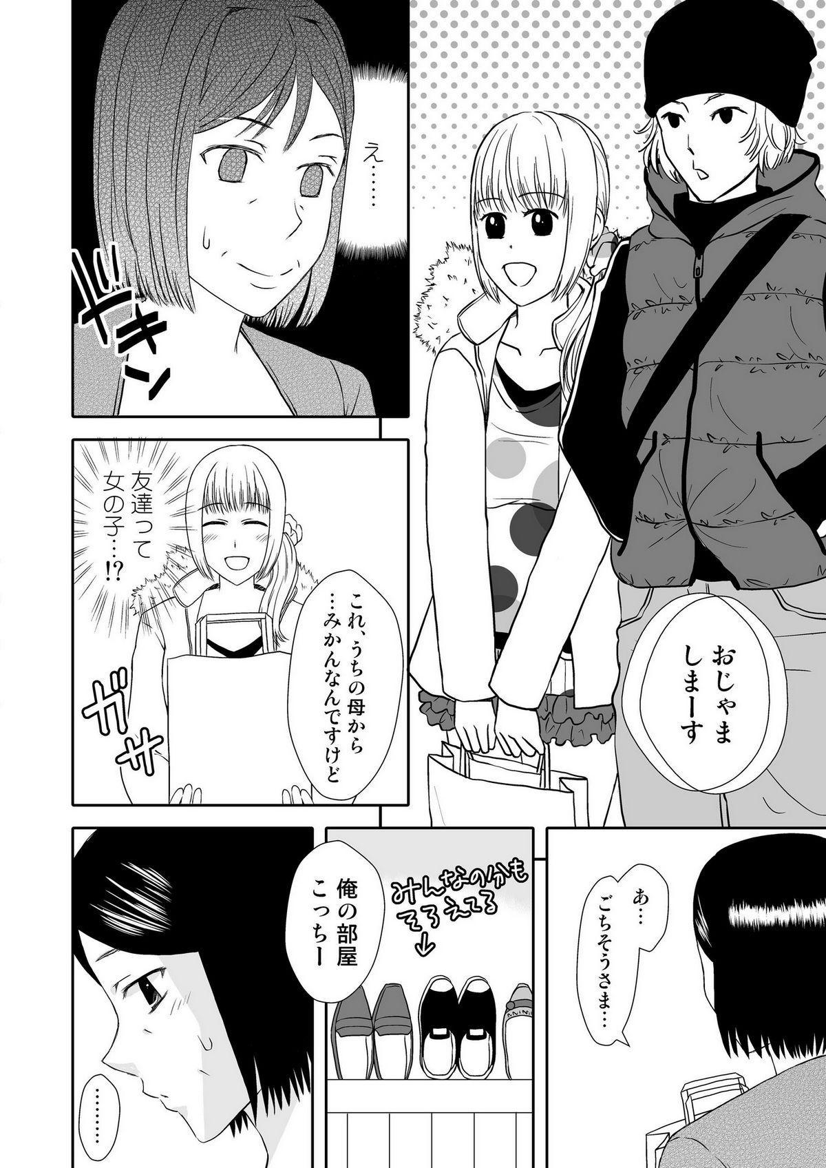 Kaasan to Koibito Seikatsu 1~2 Set 40