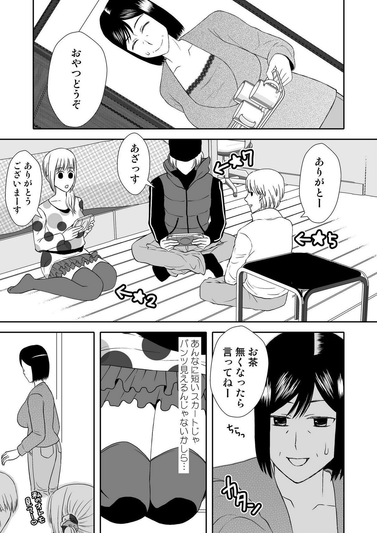 Kaasan to Koibito Seikatsu 1~2 Set 41