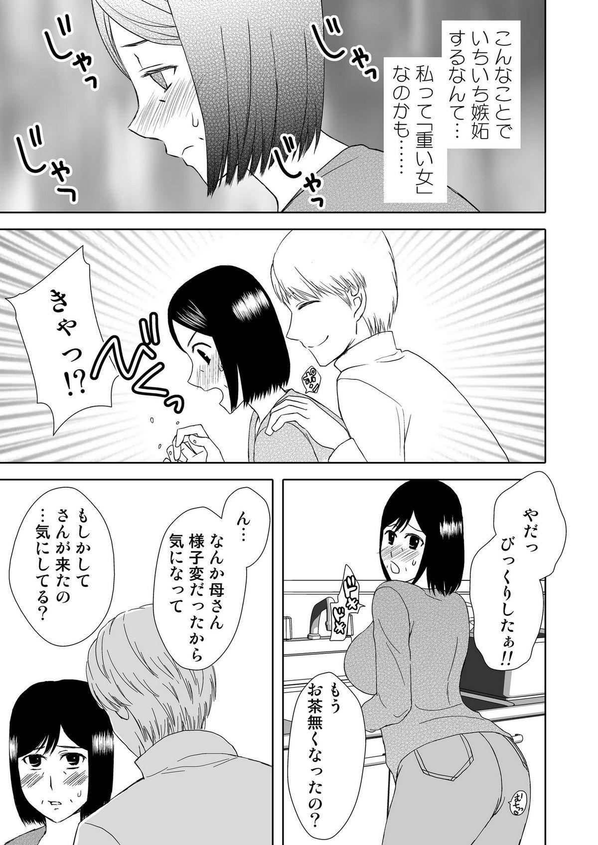 Kaasan to Koibito Seikatsu 1~2 Set 43