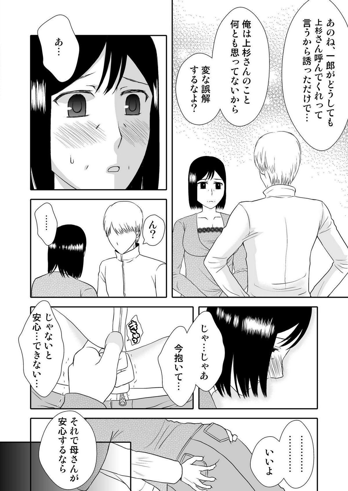 Kaasan to Koibito Seikatsu 1~2 Set 44