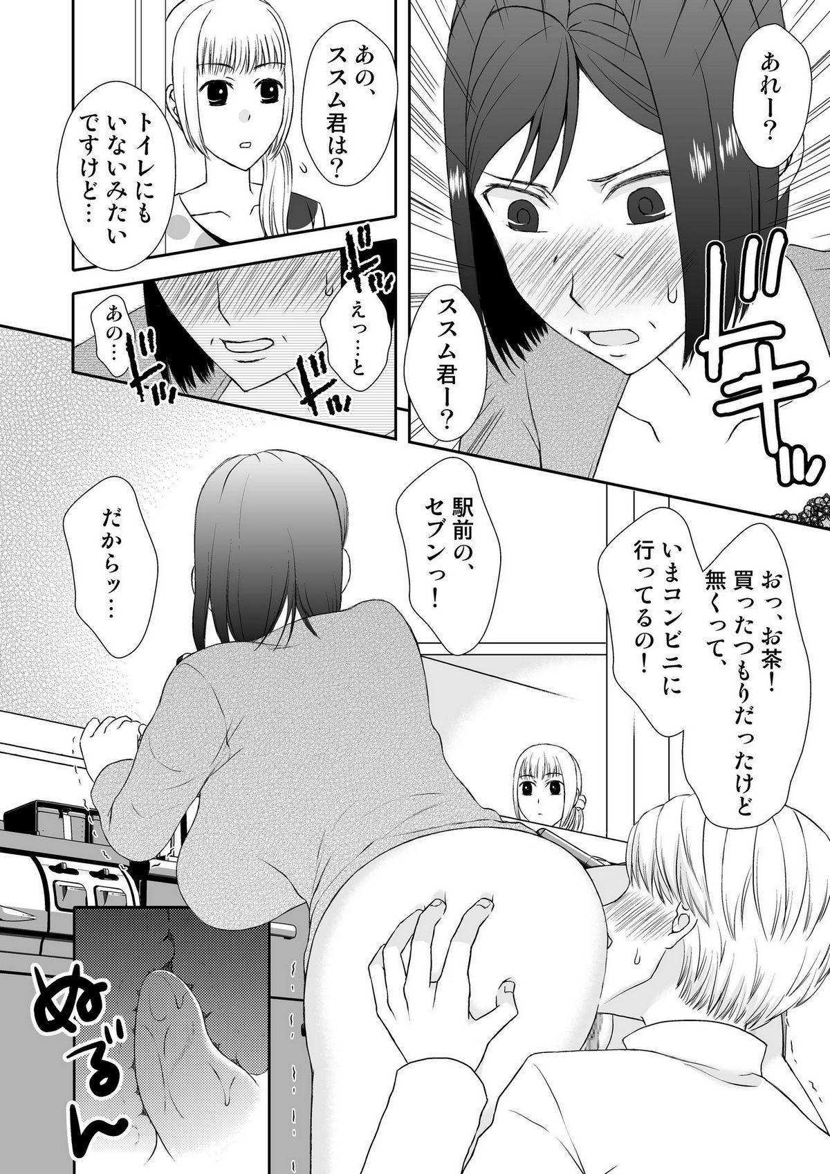 Kaasan to Koibito Seikatsu 1~2 Set 46