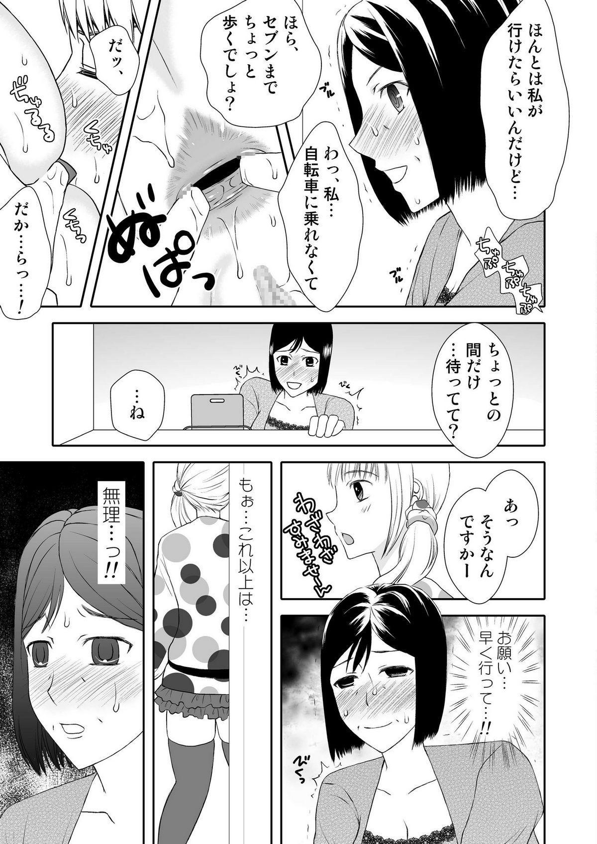 Kaasan to Koibito Seikatsu 1~2 Set 47