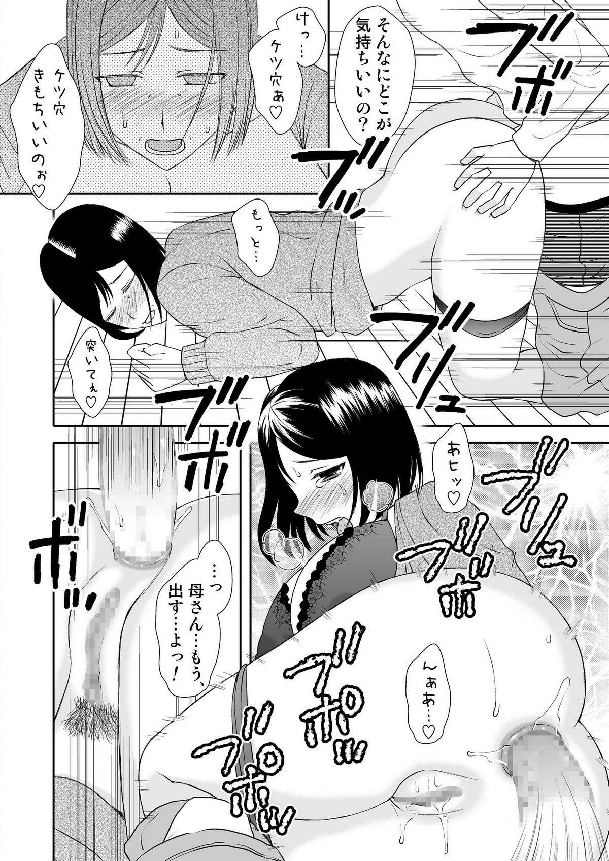 Kaasan to Koibito Seikatsu 1~2 Set 50