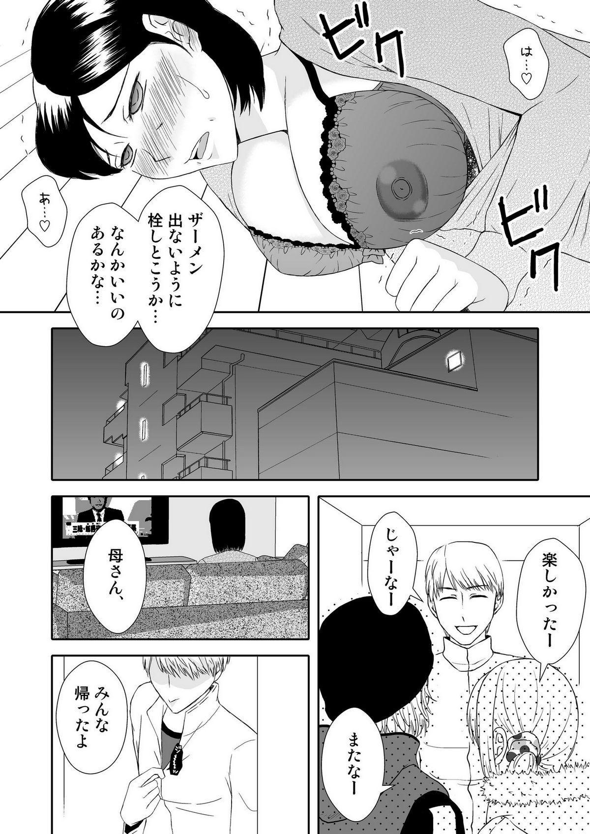 Kaasan to Koibito Seikatsu 1~2 Set 52