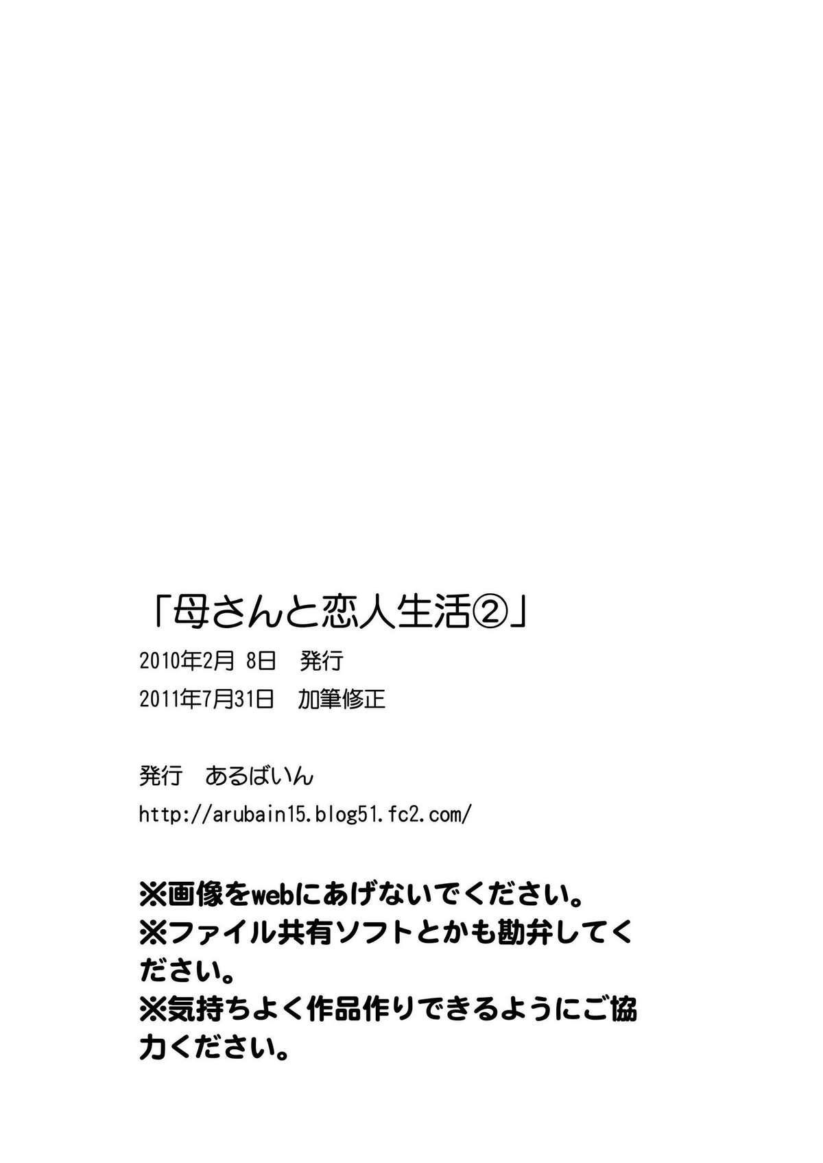 Kaasan to Koibito Seikatsu 1~2 Set 65