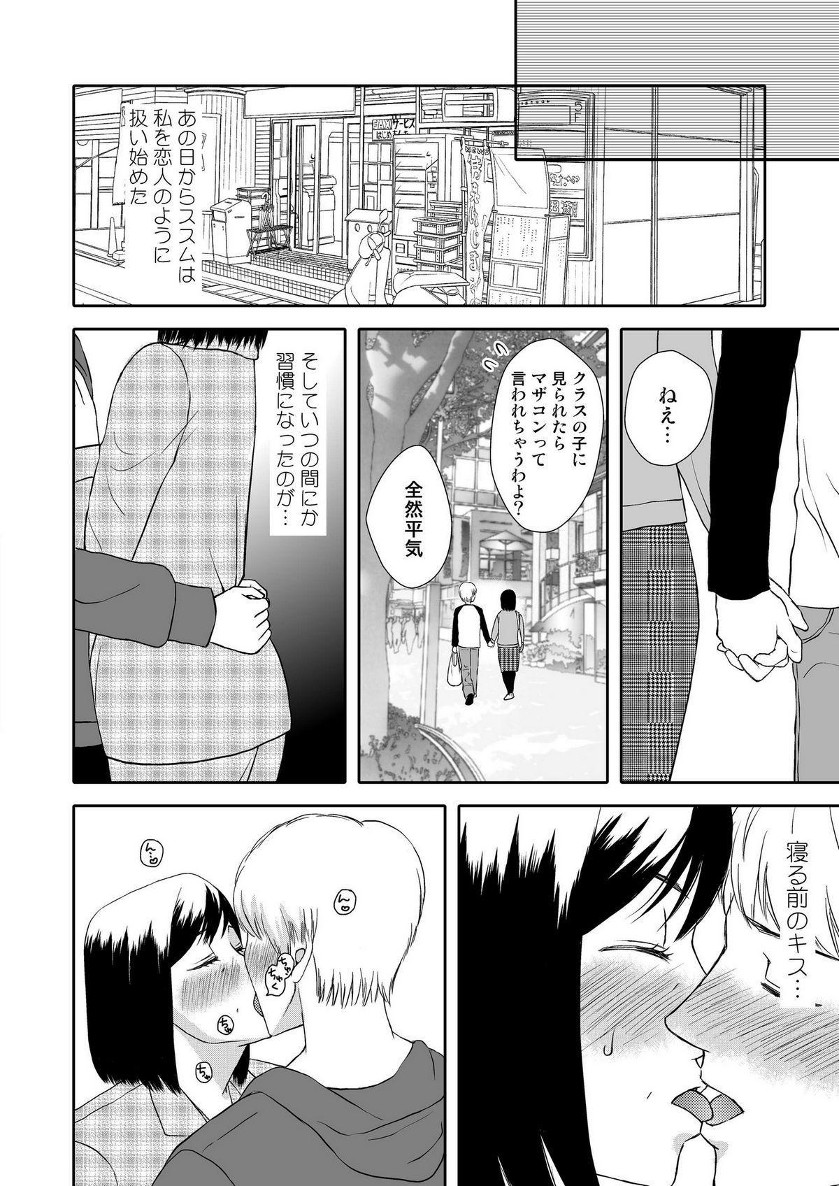 Kaasan to Koibito Seikatsu 1~2 Set 8