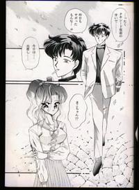 From The Moon Gaiden 4