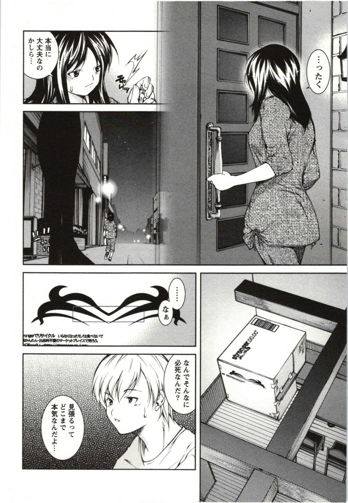 Coppia - Renai Kissashitsu 103