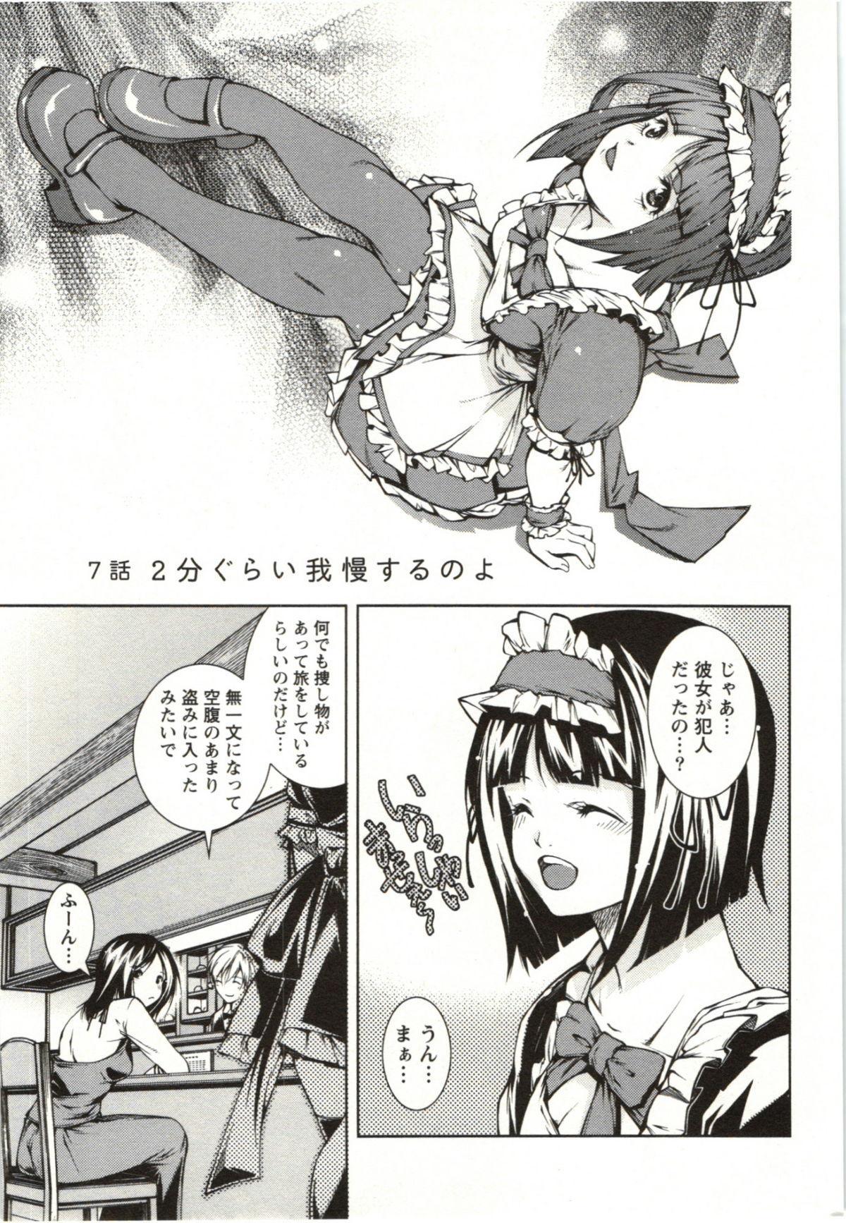 Coppia - Renai Kissashitsu 114