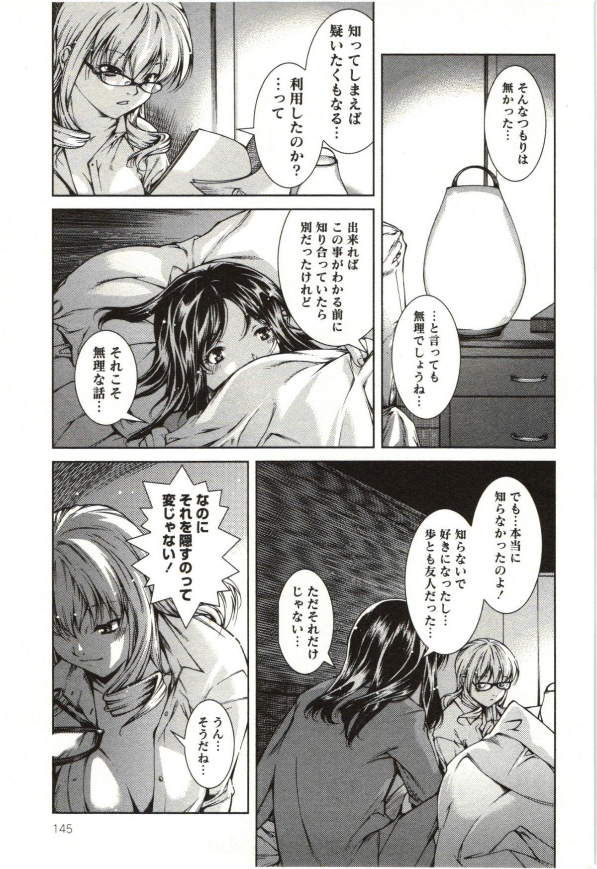 Coppia - Renai Kissashitsu 144
