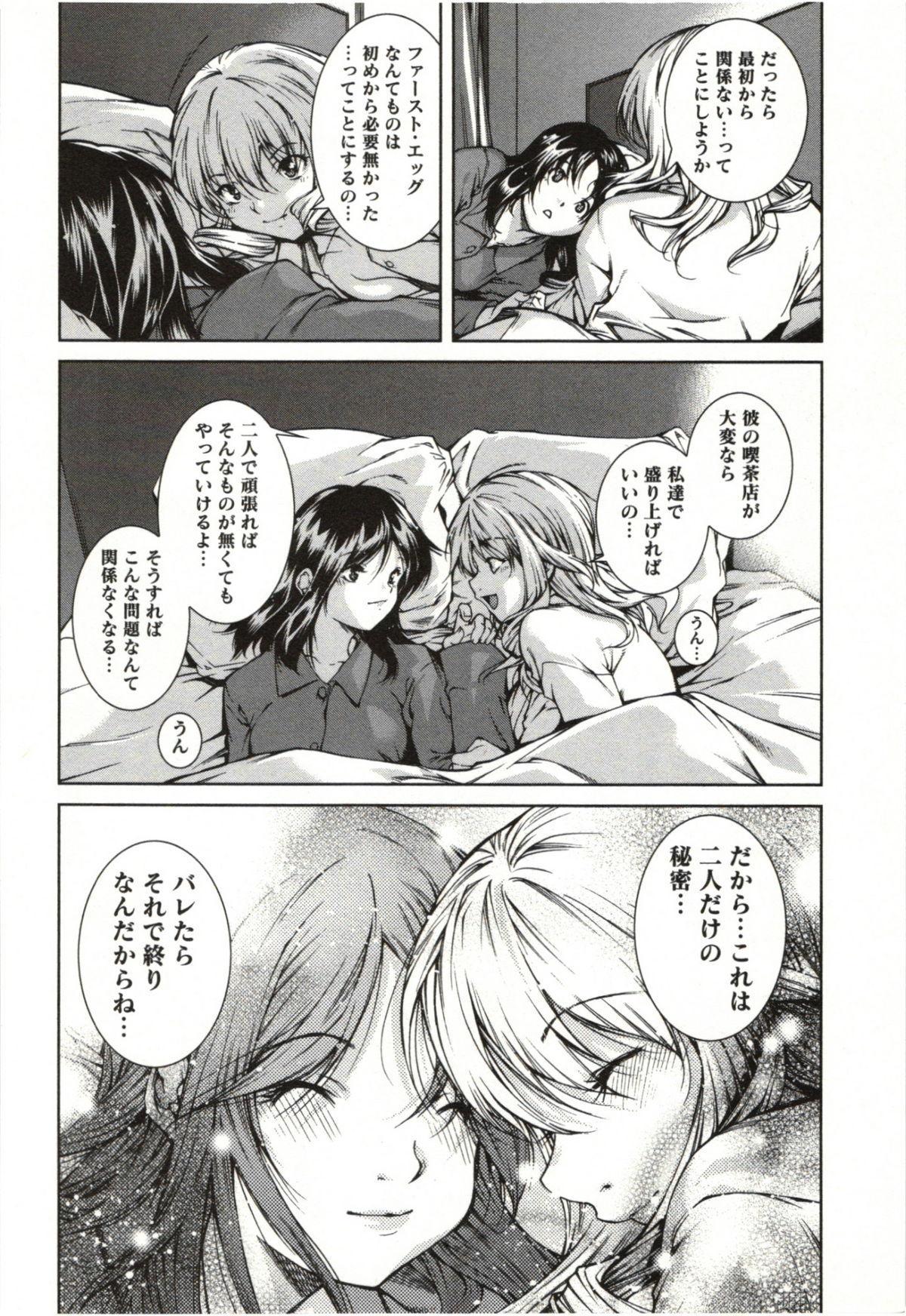Coppia - Renai Kissashitsu 145