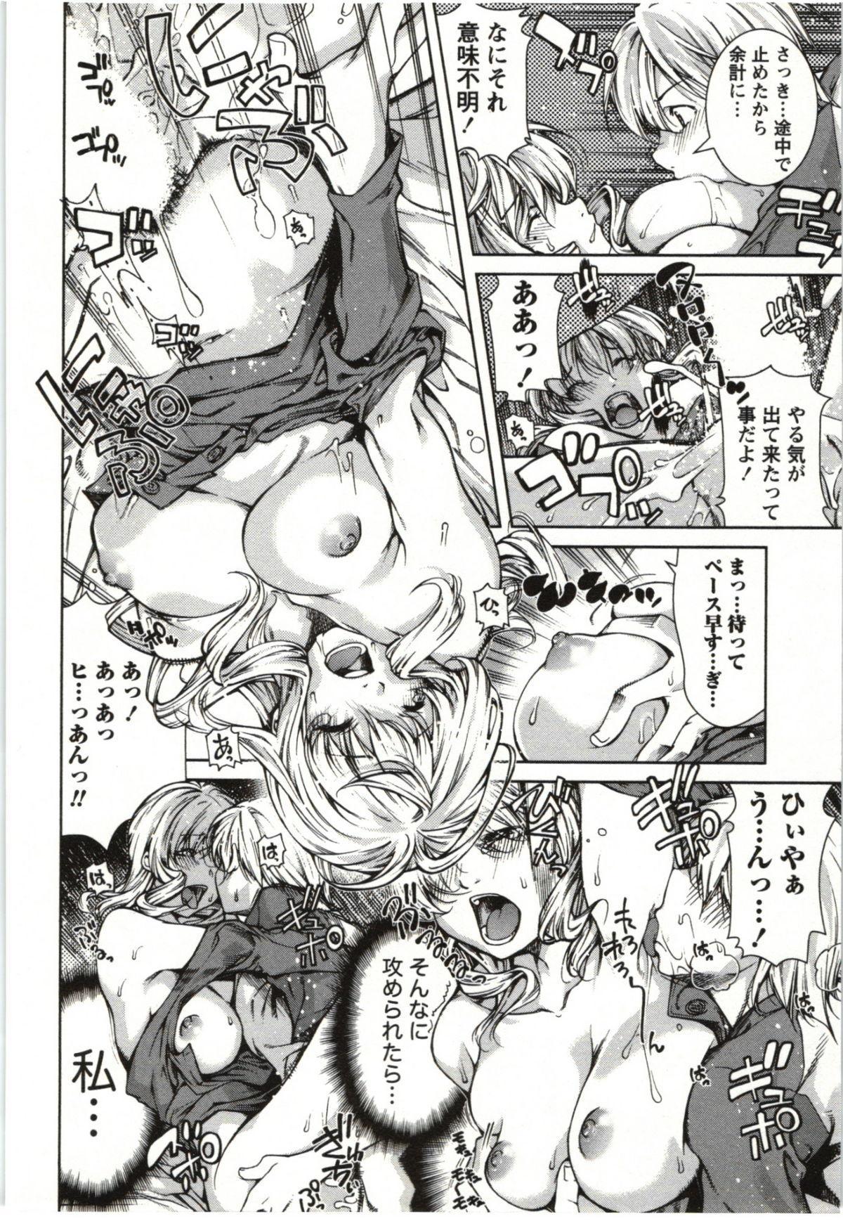 Coppia - Renai Kissashitsu 157