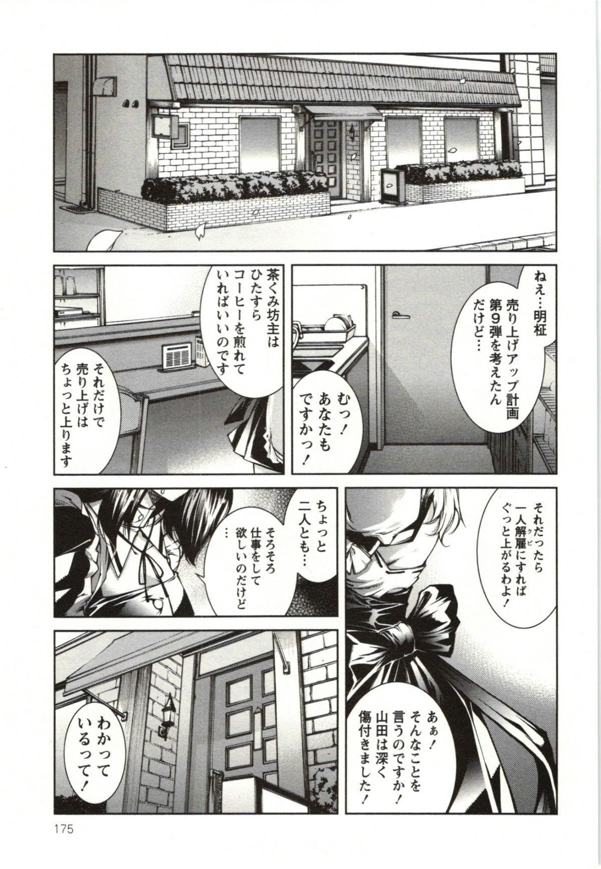 Coppia - Renai Kissashitsu 174